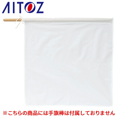 手旗(白) AZ-67024 交通整備