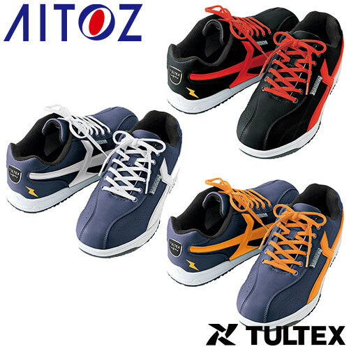TULTEX セーフティシューズ(耐油 耐滑 静電) AZ-51622 紐靴 JSAA規格 プロテクティブスニーカー