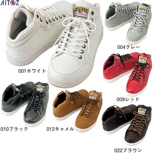 TULTEX セーフティシューズ(ミドルカット) AZ-51633 紐靴 先芯あり
