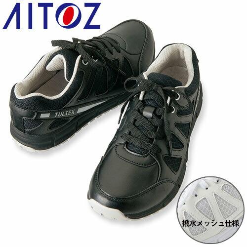 TULTEX スニーカー(耐油 耐滑) AZ-51641 紐靴 先芯なし