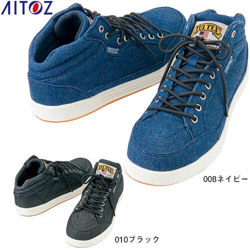 TULTEX セーフティシューズ(ミドルカット) AZ-51644 紐靴 スニーカータイプ