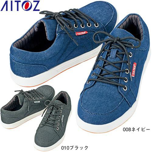 TULTEX セーフティシューズAZ-51648 AZ-51648 紐靴 スニーカータイプ