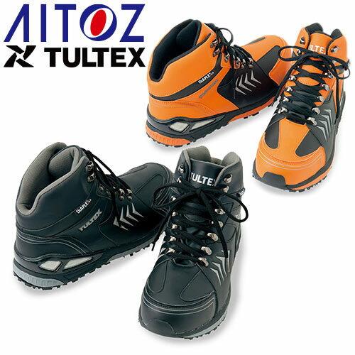 TULTEX DIAPLEX 防水セーフティシューズ(ミドルカット) AZ-56380 紐靴 JSAA規格 プロテクティブスニーカー