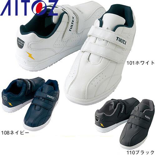 TULTEX セーフティシューズ(耐油 耐滑 静電 マジック)4E AZ-51626 紐靴 スニーカータイプ