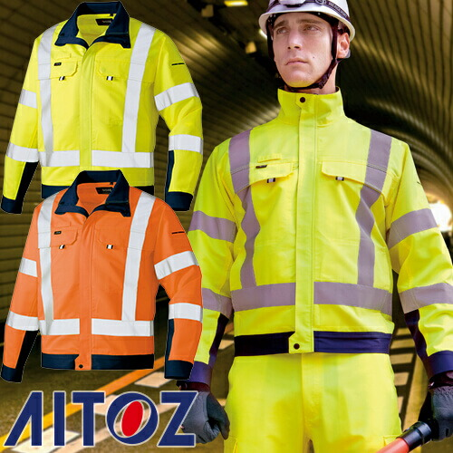高視認性長袖ブルゾン AZ-2701 安全服 反射材付 作業着