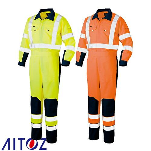 高視認性ツナギ AZ-2722 安全服 反射材付 作業着
