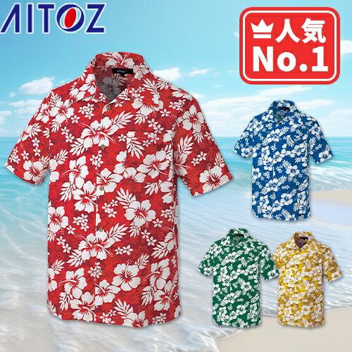 アロハシャツ ハイビスカス (男女兼用) AZ-56102 半袖アロハ イベント