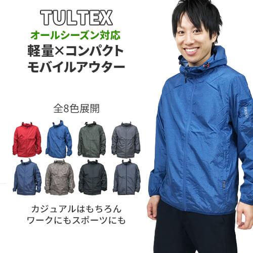 TULTEX コンパクトパーカージャケット LX57150 小雨 対策