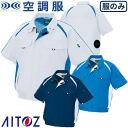 空調服 半袖ブルゾン(男女兼用) AZ-1798 作業着 作業服 春夏
