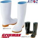 耐滑衛生長靴(男女兼用) AZ-4434 レインブーツ