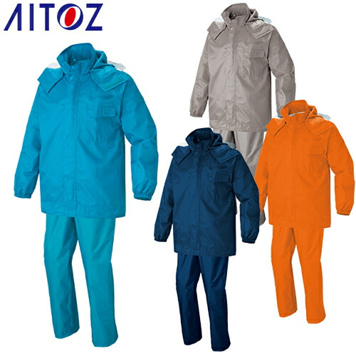 AITOZ アイトス 合羽 レインウエア 上下セット レインスーツ AZ-562407 レインウエア 合羽 カッパ 2018年 新作 新商品