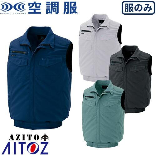空調服 AZITO 2939型 ベスト(男女兼用) AZ-2997 作業着 作業服 春夏