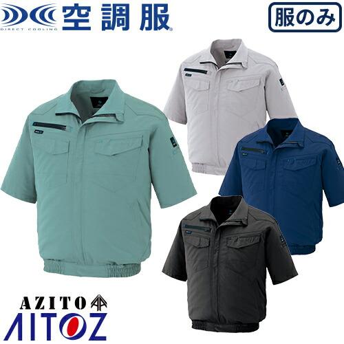 空調服 AZITO 2930型 半袖ブルゾン(男女兼用) AZ-2998 作業着 作業服 春夏