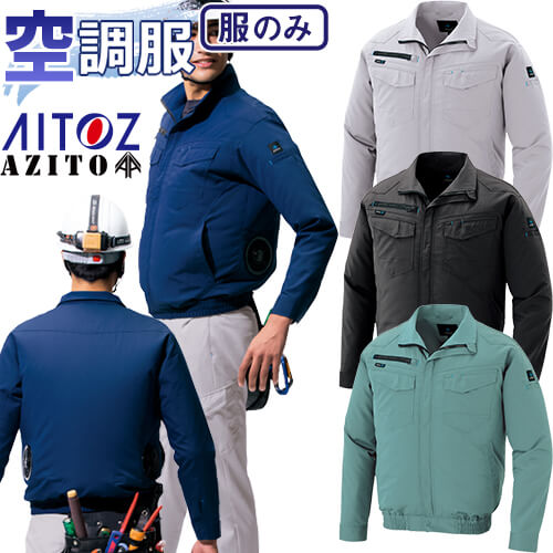 空調服 AZITO 2930型 長袖ブルゾン(男女兼用) AZ-2999 作業着 作業服 春夏