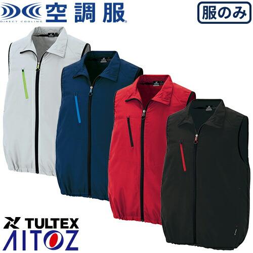 空調服 TULTEX ベスト(男女兼用) AZ-50196 作業着 作業服 春夏