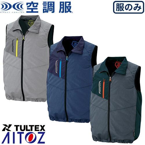 空調服 TULTEX 撥水ベスト(男女兼用) AZ-50197 作業着 作業服 春夏