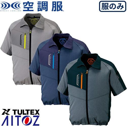 空調服 TULTEX 50118型 半袖ジャケット(男女兼用) AZ-50198 作業着 作業服 春夏