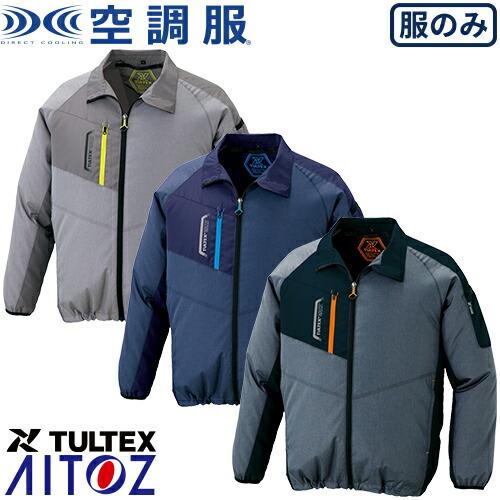 空調服 TULTEX 50118型 長袖ジャケット(男女兼用) AZ-50199 作業着 作業服 春夏