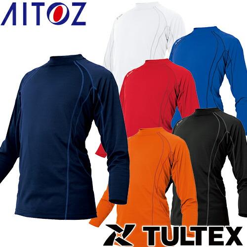 TULTEX 長袖Tシャツ(男女兼用) AZ-551048 夏用 涼しい クール