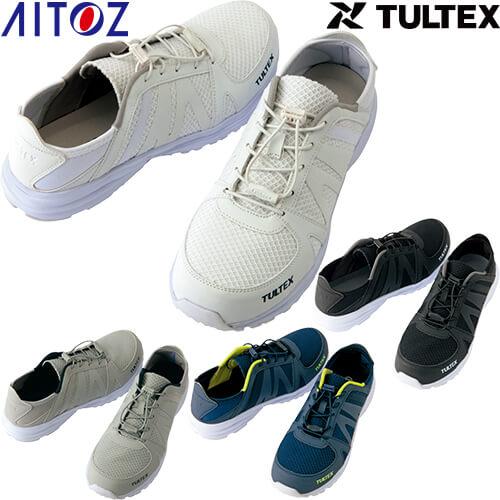 TULTEX 超軽量セーフティシューズ(男女兼用) AZ-51655 紐靴 スニーカータイプ