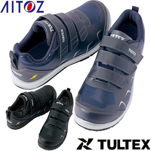 TULTEX セーフティシューズ(マジック)(男女兼用) AZ-51657 マジック止め JSAA規格 プロテクティブスニーカー