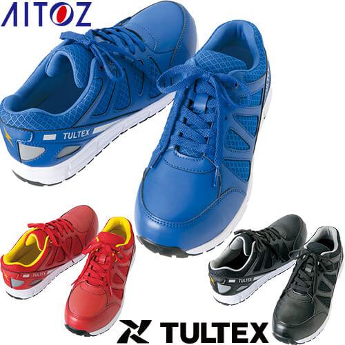TULTEX セーフティシューズ(対油・対滑・静電)(男女兼用) AZ-51658 紐靴 JSAA規格 プロテクティブスニーカー