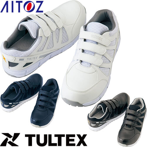 TULTEX セーフティシューズ(対油・対滑・静電・マジック)(男女兼用) AZ-51659 マジック止め JSAA規格 プロテクティブスニーカー