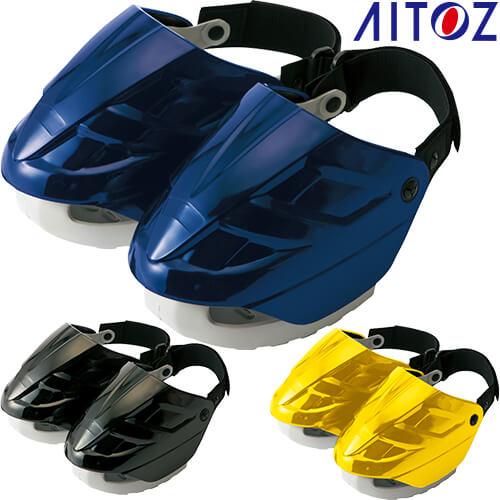足指・甲用セーフティープロテクター SHOES PROTECTOR SAFETY CAST AZ-59903 オプション品 別売り