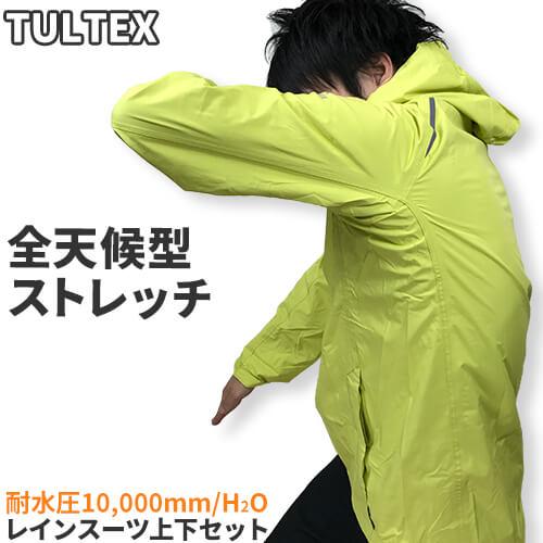 在庫処分特価 TULTEX ストレッチ防水レインスーツ LX67165 レインウエア 合羽 カッパ