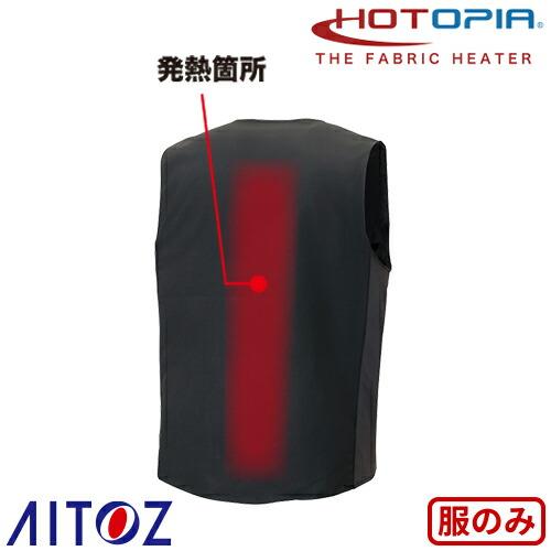 Vネックベスト(HOTOPIA) AZ-8301 作業着 防寒 作業服