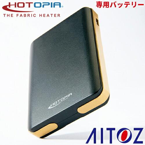 専用バッテリー(HOTOPIA) AZ-8305 防寒 あたたかい 冬用