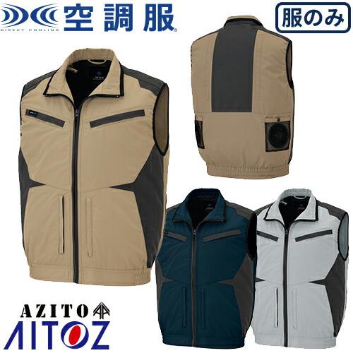 ベスト(空調服TM)(男女兼用) AZ-30587 作業着 作業服 春夏