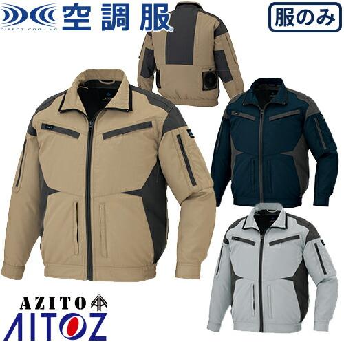 長袖ブルゾン(空調服TM)(男女兼用) AZ-30589 作業着 作業服 春夏