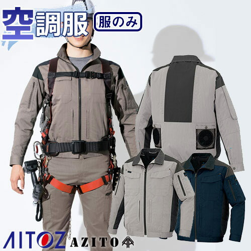 長袖ブルゾン(空調服TM)(男女兼用) AZ-30699 作業着 作業服 春夏