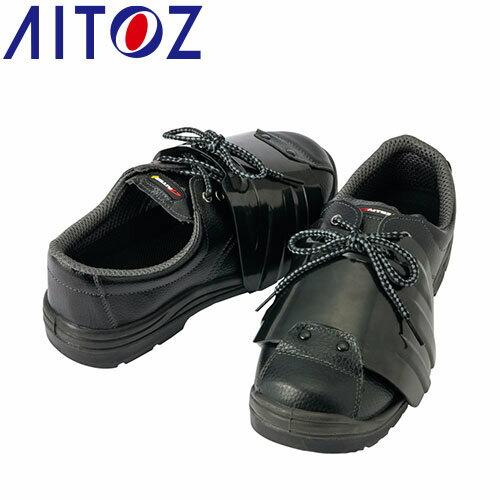セーフティシューズ(ウレタン短靴甲プロ)(男女兼用) AZ-59826 紐靴 JSAA規格 プロテクティブスニーカー
