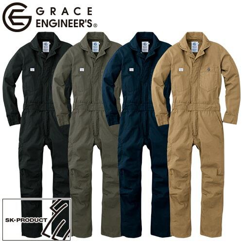 長袖ツナギ GE-130 作業着 通年 秋冬 オーバーオール