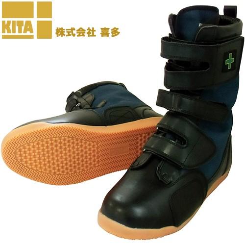 高所用ワークブーツ MK7707 マジック止め ブーツタイプ