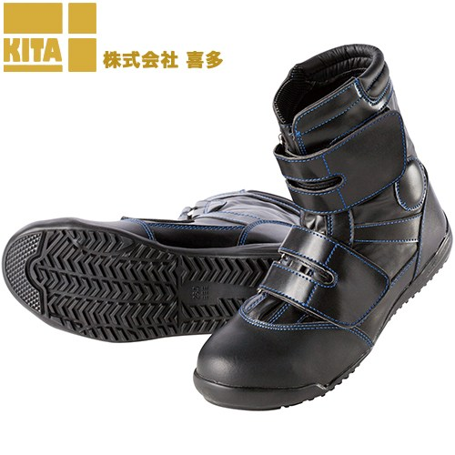 高所用ワークブーツ MK7880 マジックテープ ブーツタイプ
