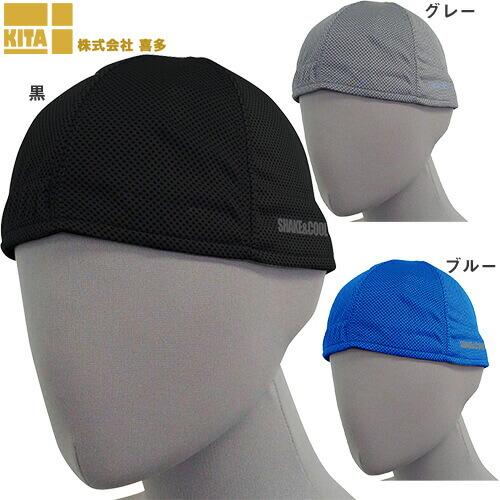 冷感ヘルメットインナー SHAKE&COOL仕様 No9640 夏用 涼しい