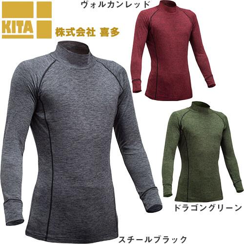 テクニックフィットシャツ(裏起毛) ハイネック 着圧サポート No6210 冬用 暖かい