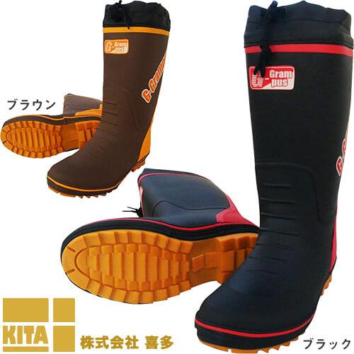 防寒長靴(裏ウレタン) カバー付 カラーブーツタイプ KR780U レインブーツ