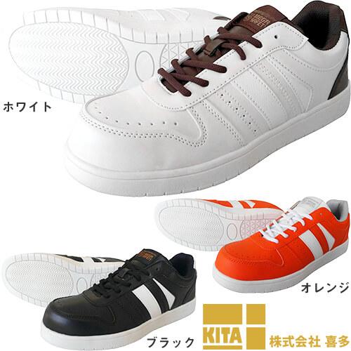 セーフティスニーカー MK5090 紐靴 スニーカータイプ
