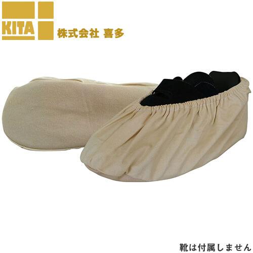 靴カバー(帆布) No9710