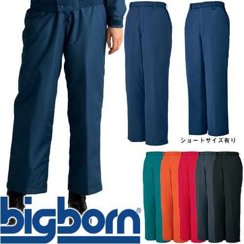 パンツ 8382 作業着 防寒 作業服
