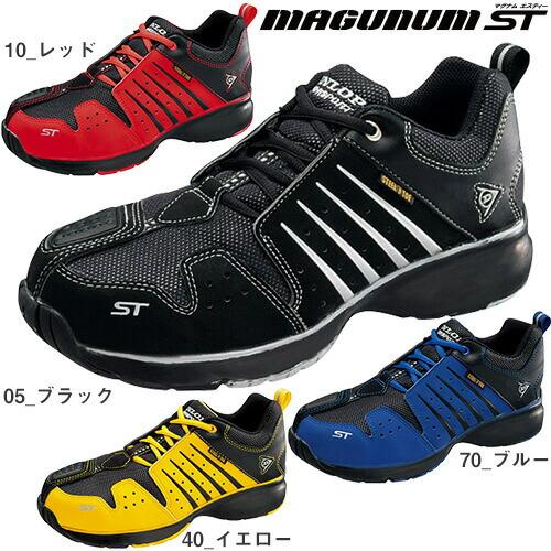 マグナムST セーフティシューズ ST301 紐靴 スニーカータイプ