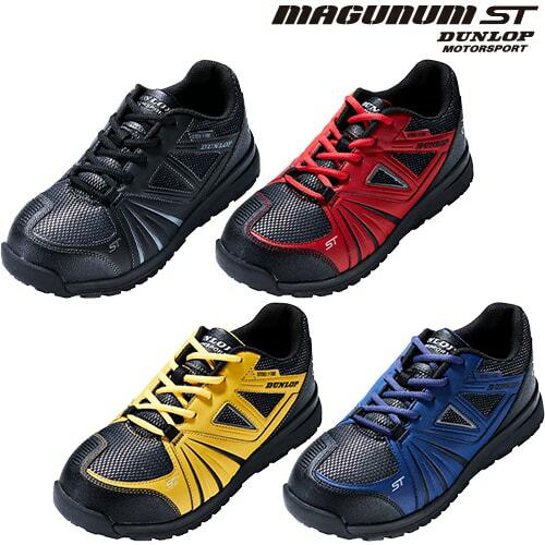 ダンロップ マグナムST ST305 紐靴 スニーカータイプ