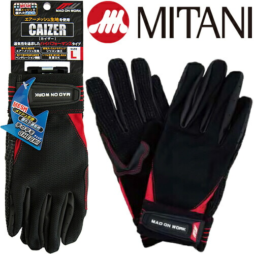 CAIZER カイザー エアメッシュグローブ 作業手袋
