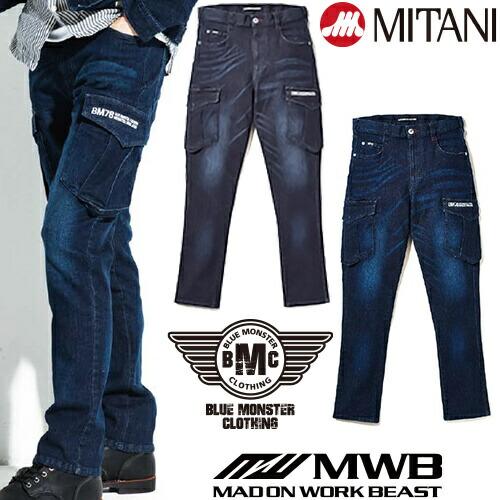 MWB BM78 デニムミリタリーカーゴパンツ 183969、183970、183971、183972、183973、183974、183975、183976 作業着 通年 秋冬