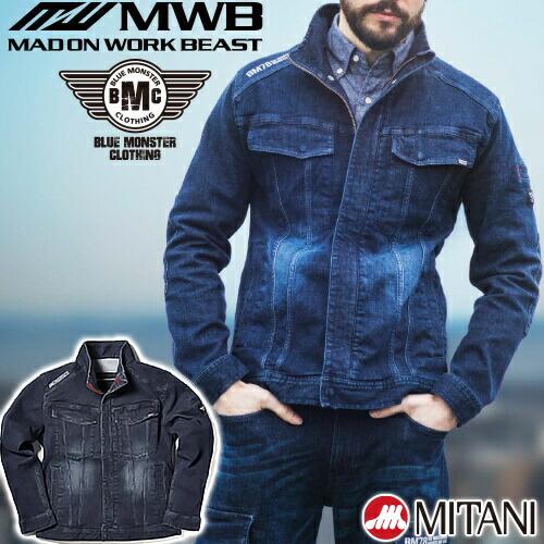 MWB BM78 デニムアーバンサードジャケット 183961、183962、183963、183964、183965、183966、183967、183968 作業着 通年 秋冬