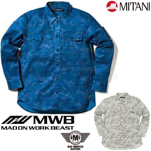 MWB BM78 ミリタリーシャツ 183977、183978、183979、183980、183981、183982、183983、183984 作業着 通年 秋冬